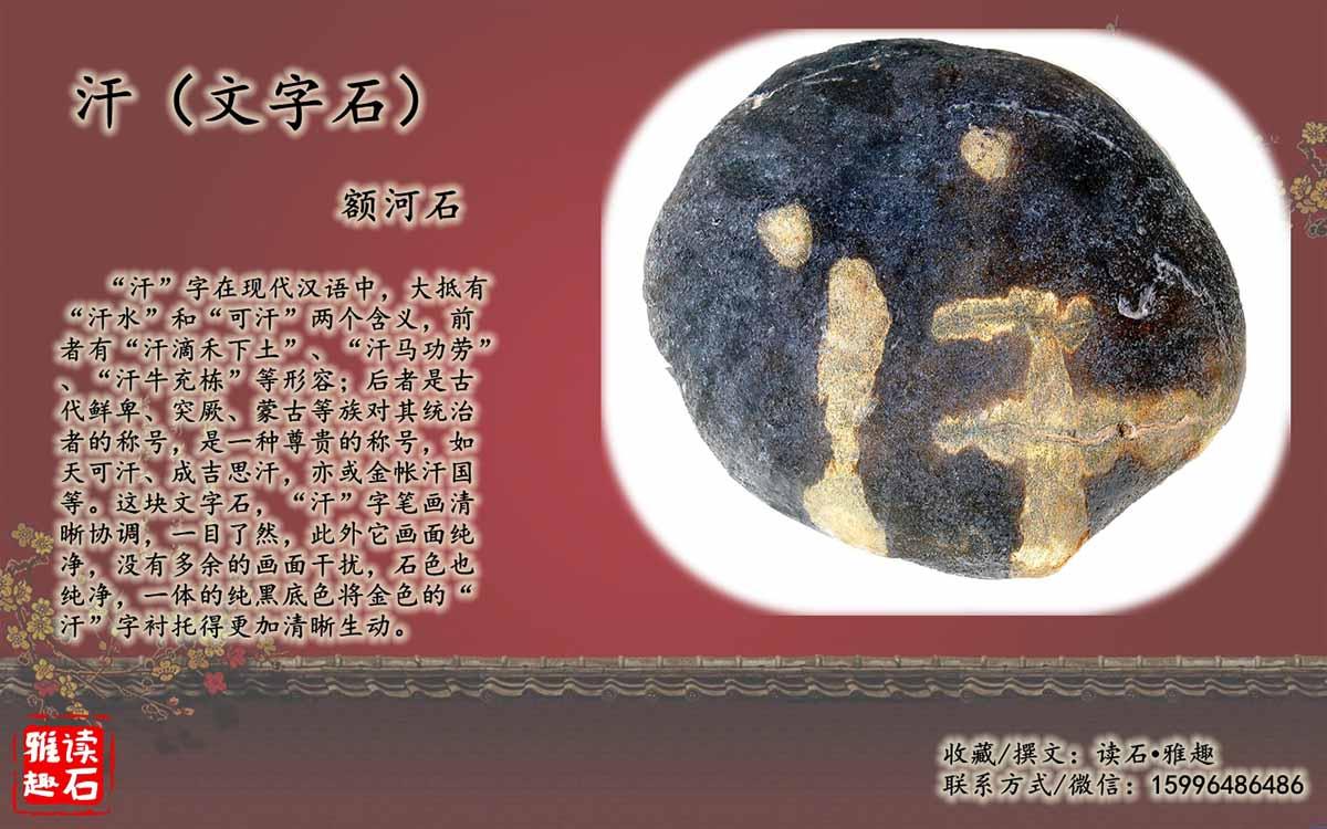 汗•文字石